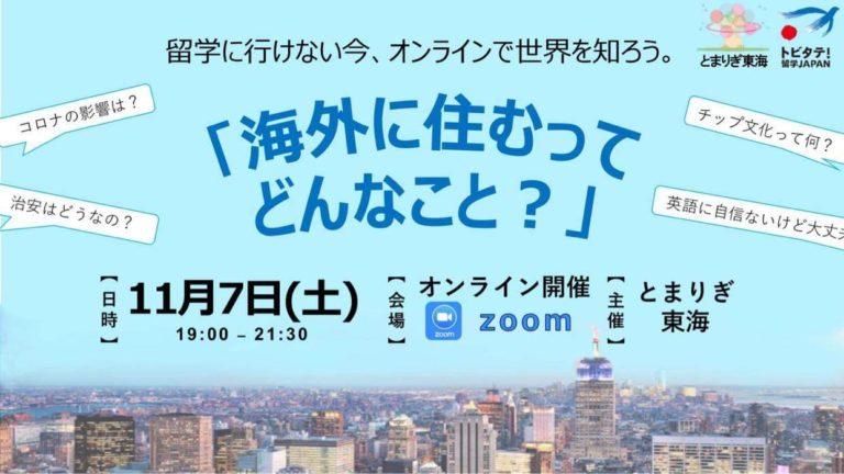 【イベント報告】「海外に住むってどんなこと?」~留学にいけない今、オンラインで世界を知ろう~