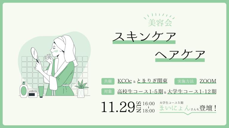 【開催予告】美容会 第3弾―スキンケア・ヘアケア―