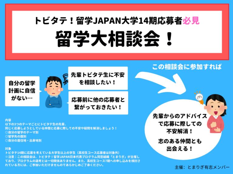 【予告】★トビタテ!留学JAPAN大学14期応募者向け★ 留学大相談会!