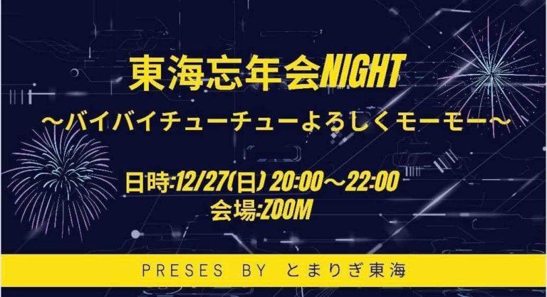 【イベント報告】「東海忘年会Night~バイバイチューチューよろしくモーモー」