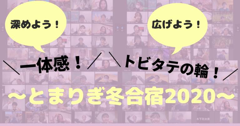 深めよう!一体感!広げよう!トビタテの輪!~とまりぎ冬合宿2020!1日目~