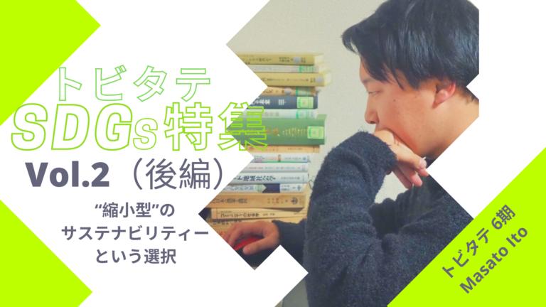 【SDGs特集 Vol.2(後編)】伊藤将人さん:地域 × SDGsの未来、地域に暮らす人々の幸福を追求する (第119回)