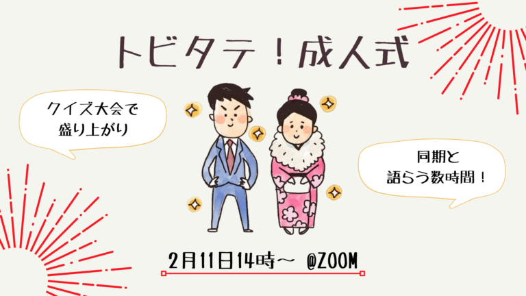 【報告】トビタテ成人式開催!あのスペシャルゲストも登壇⁉︎