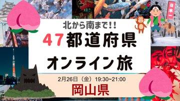 【報告】北から南まで!47都道府県オンライン旅 – 岡山県編 –