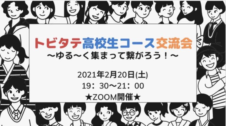 【報告】2/20トビタテ高校生コース~ゆる~く集まって繋がろう!~を開催!