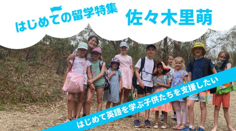 第139回:~はじめての留学特集 vol.2 ~「はじめて英語を学ぶ子供たちを支援したい」佐々木里萌さん