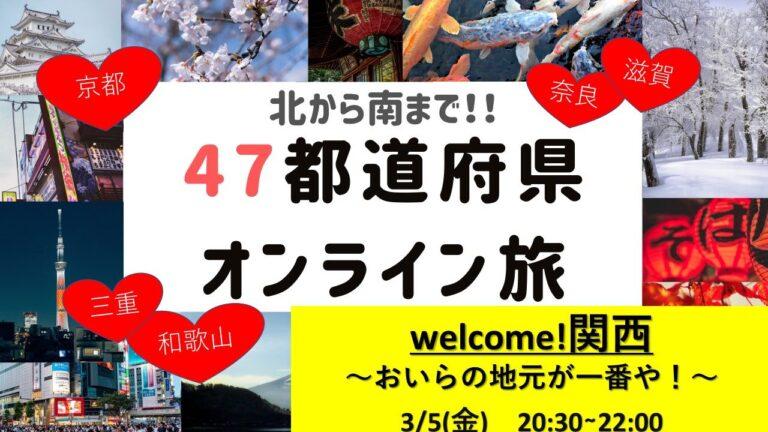 【イベント報告】関西オンライン旅〜おいらの地元が一番や〜