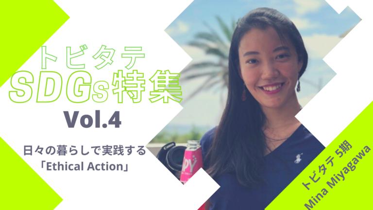 【SDGs特集 Vol.4】宮川南奈さん:日々の暮らしの中で実践する「Ethical Action」だからこそ「自分のペースでゆるく楽しく」(第141回)