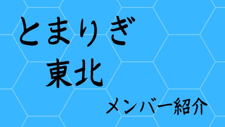 【21前期メンバー紹介】とまりぎ東北コア