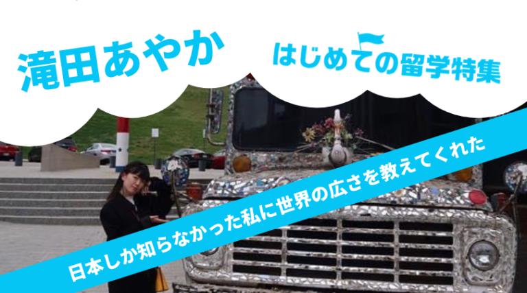 第162回:~はじめての留学特集 vol.7 ~「日本しか知らなかった私に世界の広さを教えてくれた」滝田あやかさん