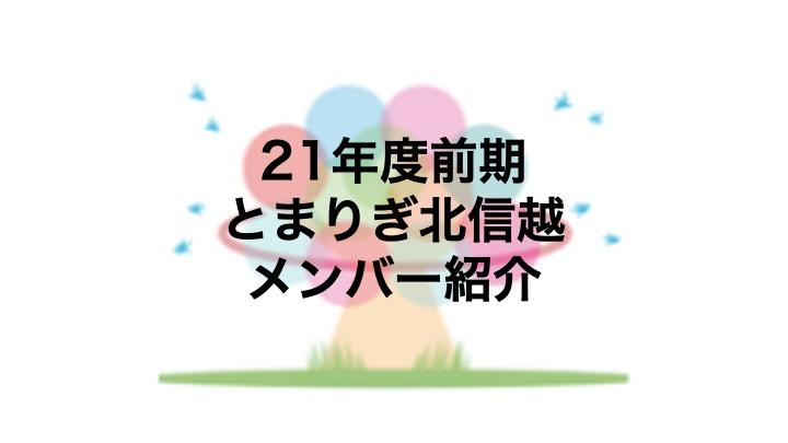 【21前期メンバー紹介】とまりぎ北信越コア