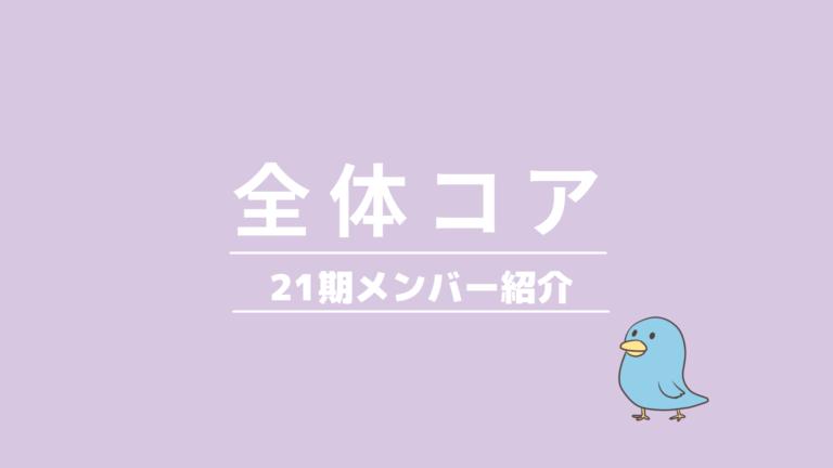 【21前期メンバー紹介】とまりぎ全体コア