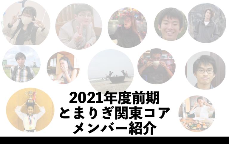 2021年度前期 関東コア メンバー紹介