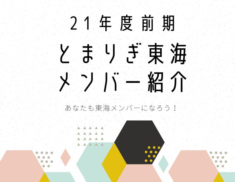 【メンバー紹介】21前期とまりぎ東海自己紹介