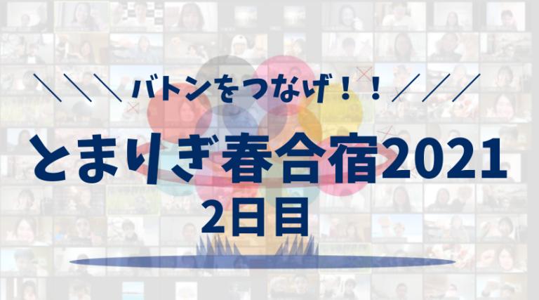 【合宿開催!】バトンをつなげ!!とまりぎ春合宿2021~2日目~