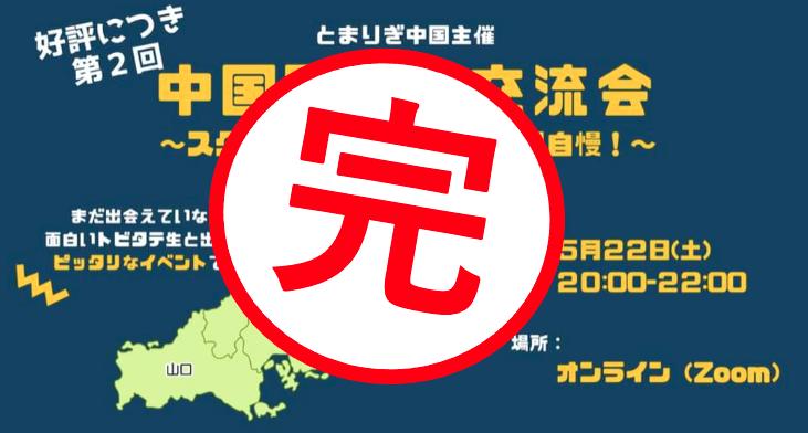 【報告】第2回 中国5県大交流会  ~ スクショで作る、皆んなの県自慢!~