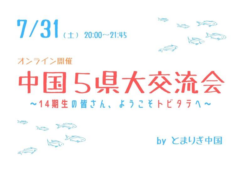 【予告】第3回中国5県大交流会 〜14期生の皆さん、ようこそトビタテへ〜