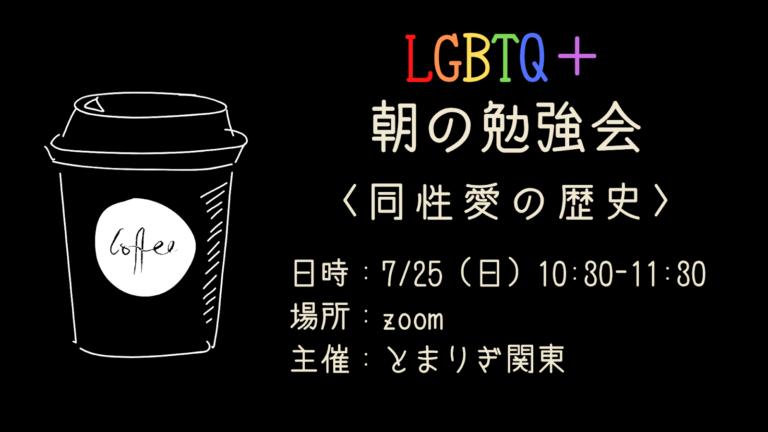 LGBTQ+ 朝の勉強会〈同性愛の歴史〉 開催予告!!