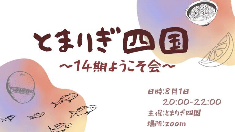 【予告】とまりぎ四国 14期ようこそ会