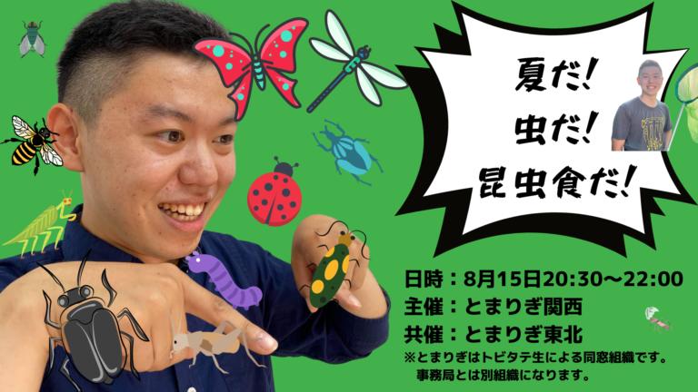 【報告】夏だ!虫だ!昆虫食だ!
