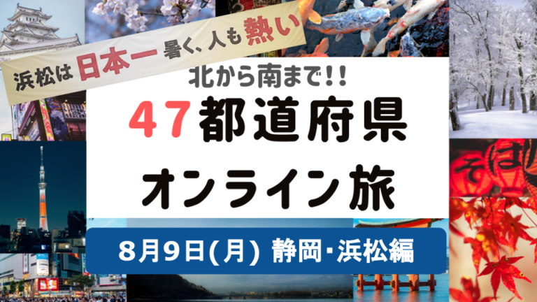 【報告】47都道府県オンライン旅~静岡県・浜松編~
