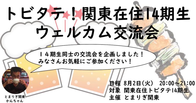 【報告】トビタテ!関東在住14期生ウェルカム交流会
