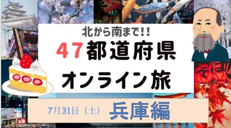 【報告】北から南まで!!47都道府県オンライン旅ー兵庫編ー