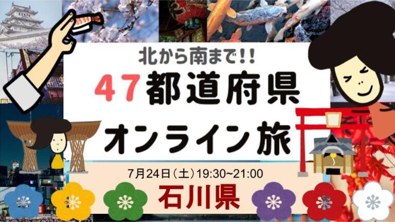 【イベント報告】北から南まで!!47都道府県オンライン旅~石川編~