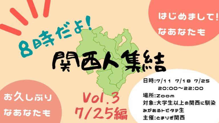 【報告】とまりぎ関西3週連続雑談会イベント〈8時だよ!関西人集結〉