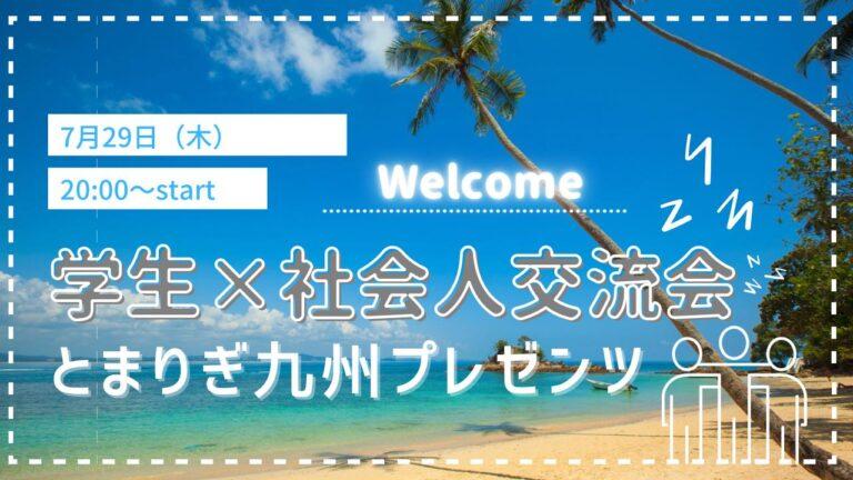 【報告】とまりぎ九州 〈学生×社会人交流会〉