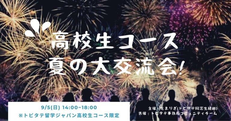 【予告】9/5(日)トビタテ高校生コース~夏の大交流会~開催!