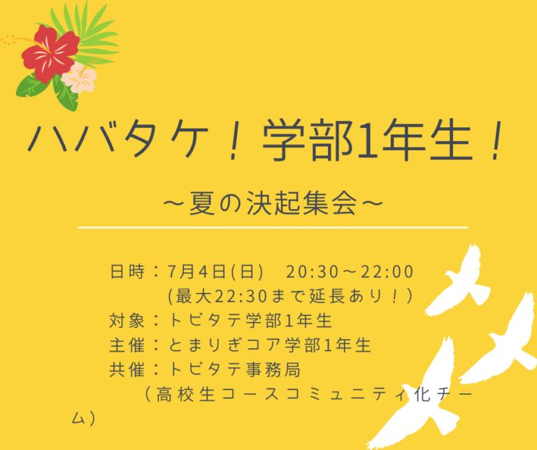 【報告】第1回学部1年会「ハバタケ!学部1年生!」 ~夏の決起集会~