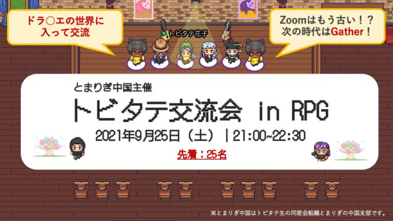 【予告】トビタテ交流会 in RPG