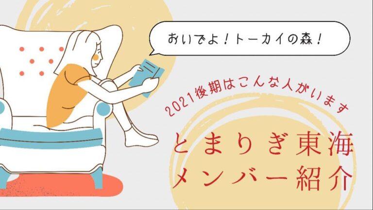 【メンバー紹介】21後期とまりぎ東海コア紹介