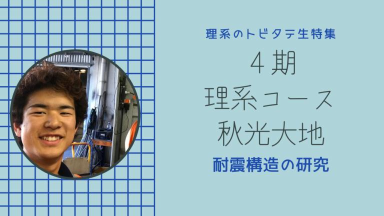 第179回:理系のトビタテ生特集 第1弾秋光大地さん【耐震構造を学ぶ】