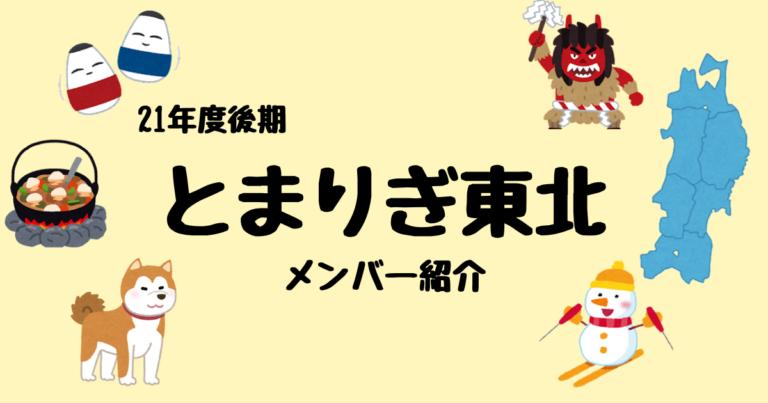 【21後期メンバー紹介】とまりぎ東北コア
