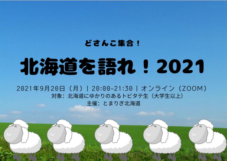 【予告】北海道を語れ会!2021