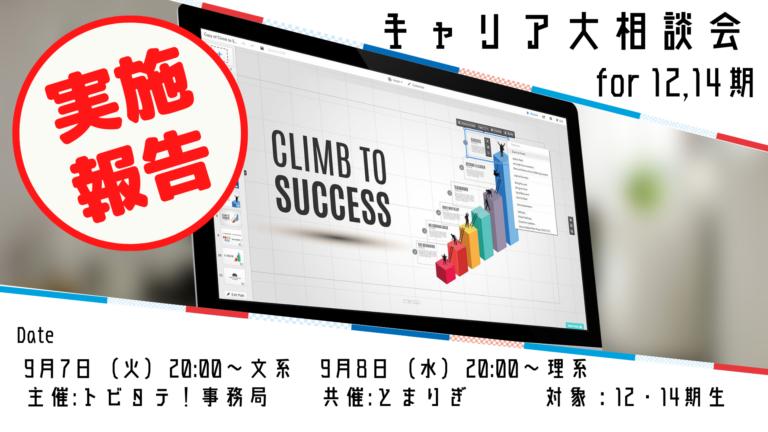 【報告】トビタテ!キャリア大相談会for12・14期