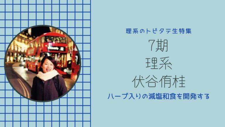 第193回:理系のトビタテ生特集 第10弾伏谷侑桂さん【ハーブ入りの減塩和食を開発する】