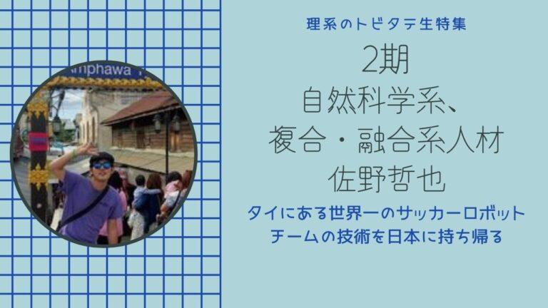 第194回:理系のトビタテ生特集 第11弾佐野哲也さん【タイにある世界一のサッカーロボットチームの技術を日本に持ち帰る】