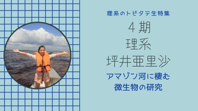 第192回:理系のトビタテ生特集 第9弾坪井亜里沙さん【アマゾン河の微生物で世界を救う?!】