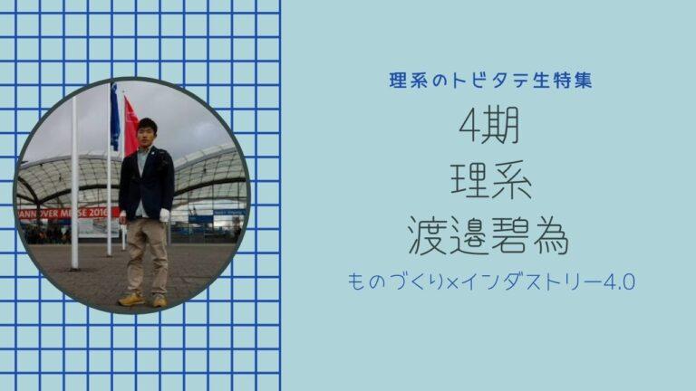 第191回:理系のトビタテ生特集 第8弾渡邉碧為さん【ものづくり×インダストリー4.0】