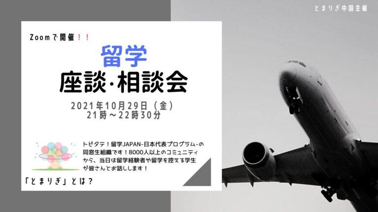 【予告】留学座談・相談会